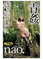「青姦 001 nao.」のパッケージ画像