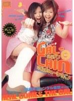 「GAL-CHIN 03 18歳未満購入厳禁(買うな)!!」のパッケージ画像