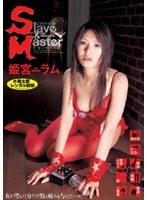 Slave & Master 姫宮ラム