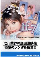 「体感ファックif...7 僕の幼なじみはスーパーアイドル「YUITY」」のパッケージ画像