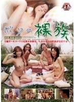 「ボクの裸族(かぞく)」のパッケージ画像