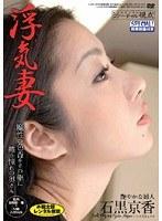 「浮気妻 石黒京香」のパッケージ画像