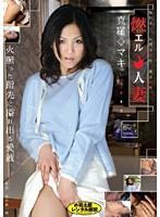 「燃エル人妻 真羅マキ」のパッケージ画像