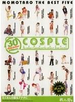 桃太郎 THE BEST 5 COSPLE