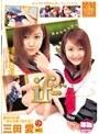 三田愛DVDレンタル