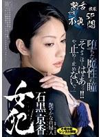 「女犯 石黒京香」のパッケージ画像