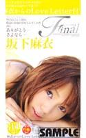 Final[ファイナル] 坂下麻衣