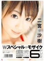 桃太郎映像出版「Wスペシャル*モザイク 6FUCK 二宮沙樹」