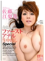 Super Digital Mosaic, The First Anal Sex