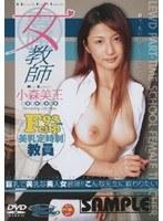 「Fero-mode 女教師編 小森美王」のパッケージ画像