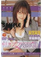Fero-mode 女教師編 桜月舞