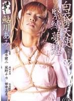 「白衣の天使緊縛夢想 鮎川あみ」のパッケージ画像