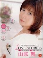 「THE LOVE STORIES 山咲舞」のパッケージ画像