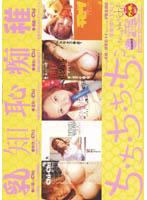 「ち.ち.ち.ち.ち? 1」のパッケージ画像