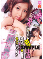 「猥褻一級品ヌケる3話 三浦沙耶香」のパッケージ画像