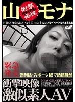 「山○モナ 激似素人AV【Rina】」のパッケージ画像