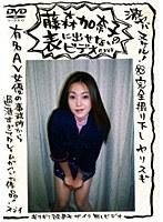 「藤森加奈子の表に出せないビデオのDVD」のパッケージ画像