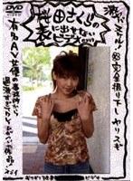 桜田さくらの表に出せないビデオのDVD