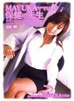 MAYUKAママは保健の先生