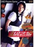 「真メイドバトル2 DPG 姫咲しゅり・柿本彩菜」のパッケージ画像