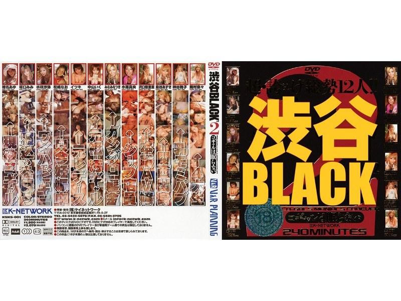 渋谷BLACK2 2 コギャルは眠らない