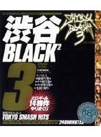 「渋谷BLACK2 3 コギャルは眠らない 東京スマッシュヒット」のパッケージ画像