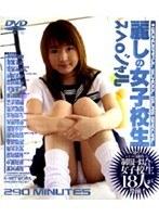 「麗しの女子校生スペシャル」のパッケージ画像