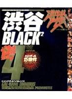 「渋谷BLACK2 4 コギャルは眠らない ピッピッピ!ギャルハメオムニバス」のパッケージ画像