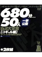 「V&R大全集 【コギャル編】ザ・ファイナル 50人一挙公開680分スペシャル」のパッケージ画像