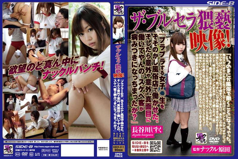 164kncr011rpl KNCR 011 Shizuku Hasegawa   Obscene Pictures of High School Girl