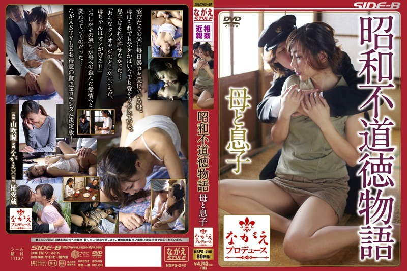164nsps240pl NSPS 240 Hitomi Yamabuki   Tale of Immorality During the Showa Era   Mother and Son