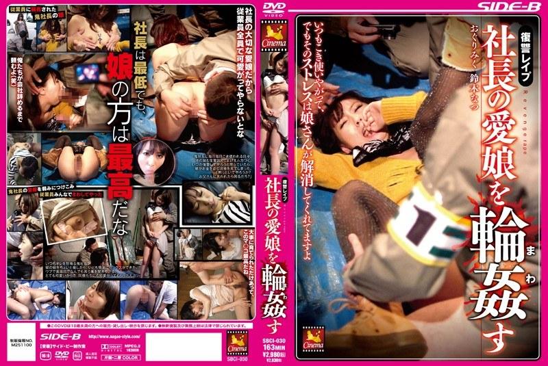 164sbci030rpl SBCI 030 Miku Oguri & Natsu Suzuki   Revenge Rape   Gang Raping the President's Beloved Daughter