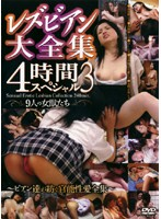 レズビアン大全集4時間スペシャル 3