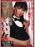 「禁断の性犯罪 罠に堕ちたいい女」のパッケージ画像