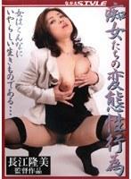 「痴女たちの変態性行為」のパッケージ画像