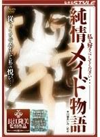 「純情メイド物語」のパッケージ画像