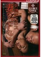「背徳のエロス 妻の『下心』」のパッケージ画像