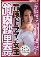 背徳不倫!接吻とセックス 背徳ドラマの女王 竹内紗里奈