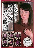 「結婚25年目… 妻が女に戻る瞬間 貞淑妻53歳 安野由美」のパッケージ画像