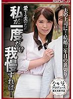 「愛する夫のため、私が一度だけ我慢すれば… 夫の上司に…結婚三年目の裏切り 松下美織」のパッケージ画像