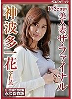 「172cmの美人妻 ザ・ファイナル神波多一花 【全作品】」のパッケージ画像