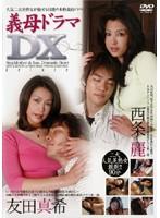 「義母ドラマDX」のパッケージ画像
