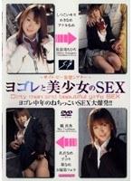 「ヨゴレと美少女のSEX」のパッケージ画像