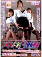 「メガネ3姉妹」のパッケージ画像