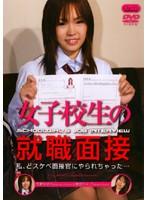 「女子校生の就職面接」のパッケージ画像