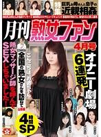 「月刊熟女ファン4月号 4時間SP」のパッケージ画像