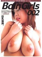 「BOIN GIRLS 002」のパッケージ画像