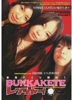 「全身タイツ戦隊! BUKKAKETEレンジャー!」のパッケージ画像