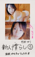 「新人慣らし 5」のパッケージ画像