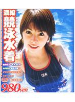 「濃縮 競泳水着」のパッケージ画像